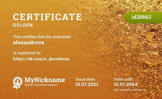 Certificate for nickname alexandrova is registered to: https://vk.com/o_dorofeeva