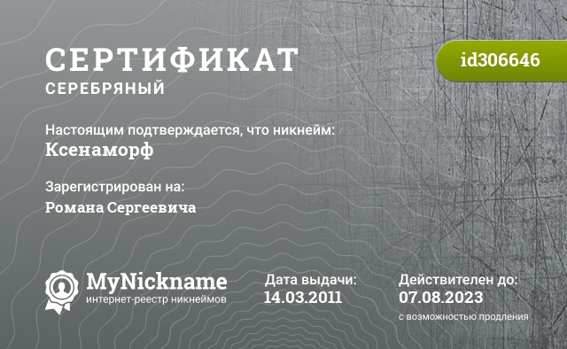 Certificate for nickname Ксенаморф is registered to: Романа Сергеевича