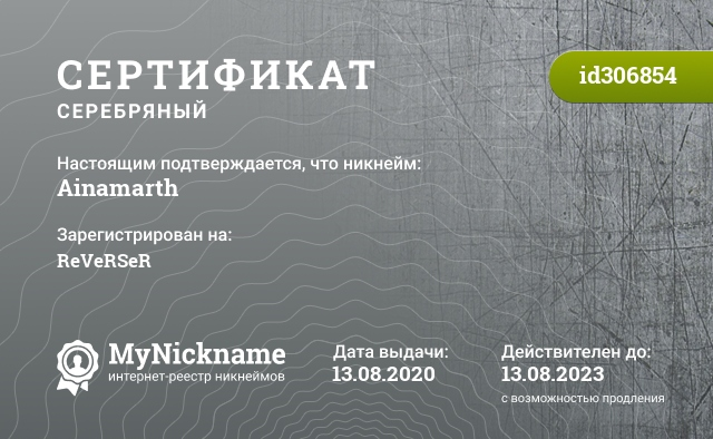 Certificate for nickname Ainamarth is registered to: Павел