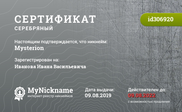 Certificate for nickname Mysterion is registered to: Иванова Ивана Васильевича
