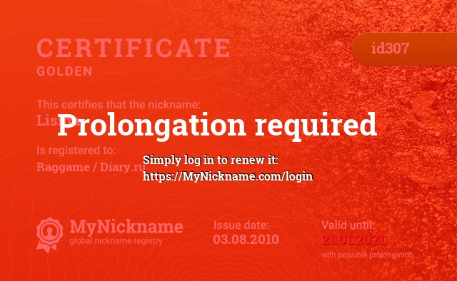 Certificate for nickname Lisma is registered to: Raggame / Diary.ru