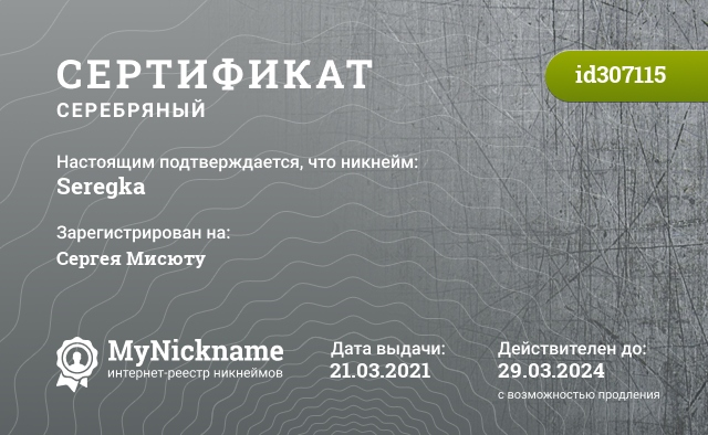 Certificate for nickname Seregka is registered to: Макарова Сергея Александровича