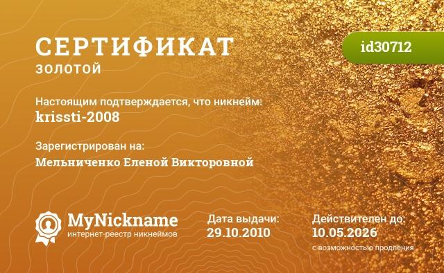 Сертификат на никнейм krissti-2008, зарегистрирован на Мельниченко Еленой Викторовной
