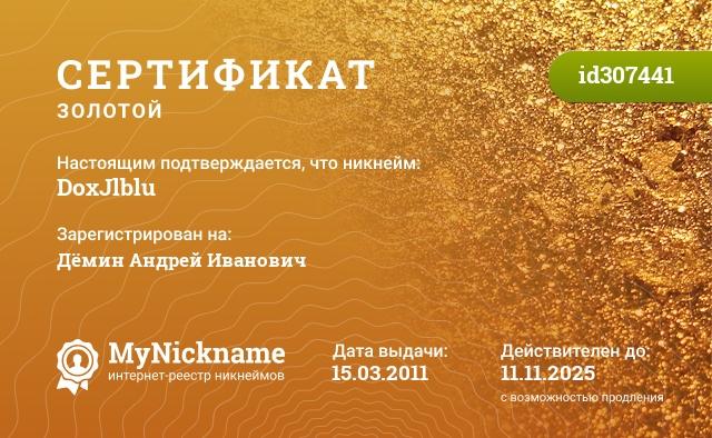 Certificate for nickname DoxJlblu is registered to: Демин Андрей Иванович