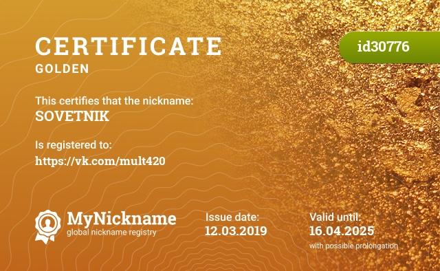 Certificate for nickname sovetnik is registered to: https://vk.com/id63287026