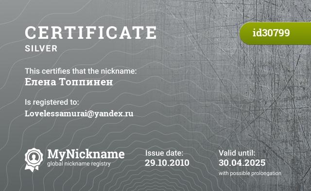 Certificate for nickname Елена Топпинен is registered to: Lovelessamurai@yandex.ru