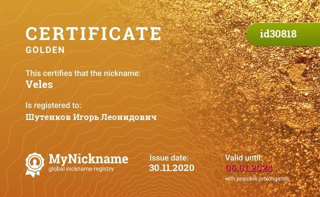 Certificate for nickname Veles is registered to: Шутенков Игорь Леонидович