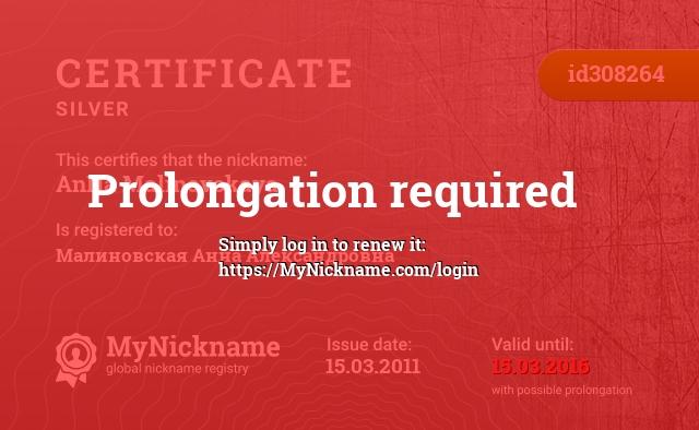 Certificate for nickname AnNa Malinovskaya is registered to: Малиновская Анна Александровна