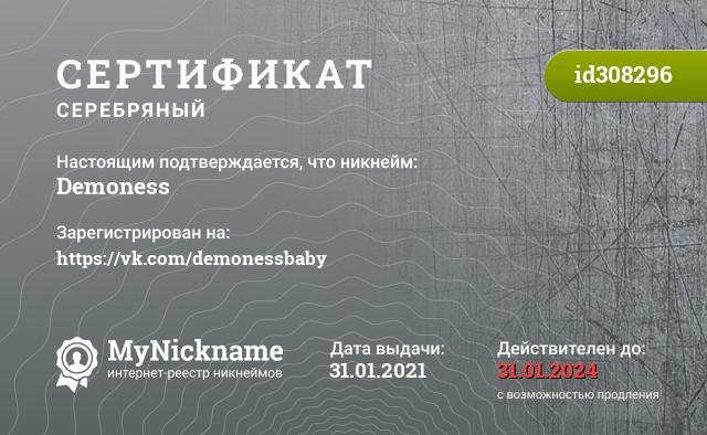 Certificate for nickname Demoness is registered to: Галич Ксения Константиновна