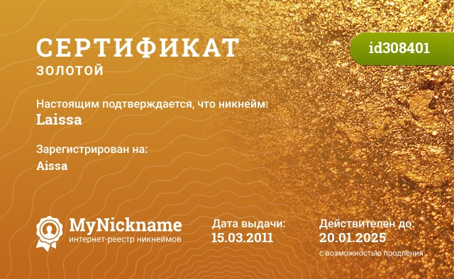 Certificate for nickname Laissa is registered to: Aissa