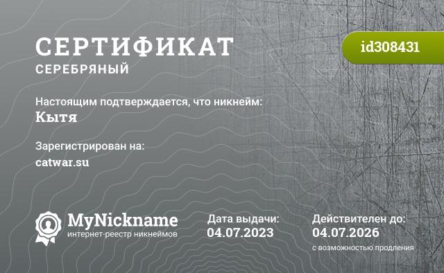 Сертификат на никнейм Кытя, зарегистрирован за Стоянову Екатерину Михайловну