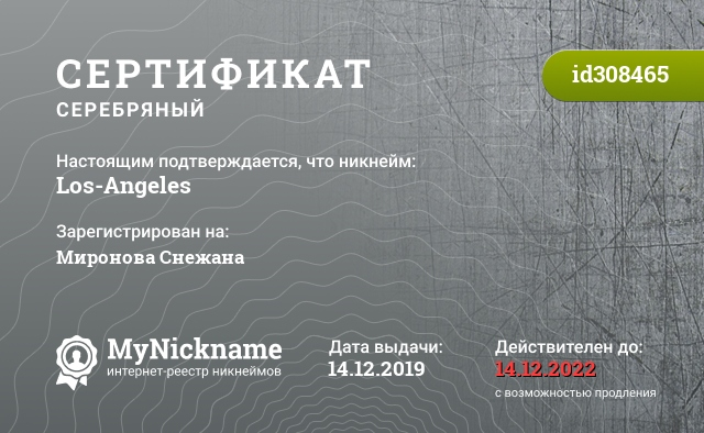 Certificate for nickname Los-Angeles is registered to: везде