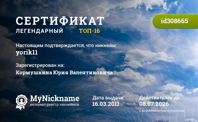 Сертификат на никнейм yorik11, зарегистрирован за Кормушкина Юрия Валентиновича