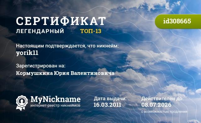 Сертификат на никнейм yorik11, зарегистрирован на Кормушкина Юрия Валентиновича