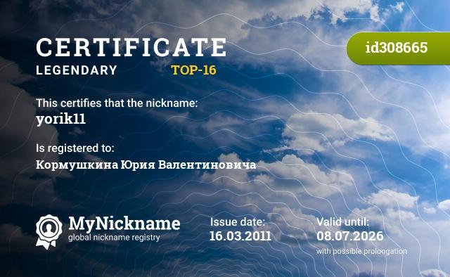Certificate for nickname yorik11 is registered to: Кормушкина Юрия Валентиновича