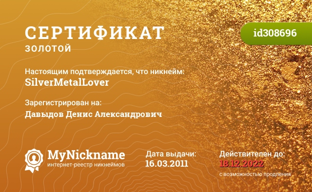 Certificate for nickname SilverMetalLover is registered to: Давыдов Денис Александрович