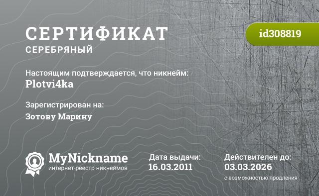 Certificate for nickname Plotvi4ka is registered to: Зотову Марину