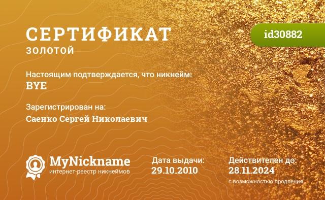 Сертификат на никнейм BYE, зарегистрирован на Саенко Сергей Николаевич