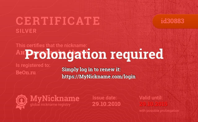 Certificate for nickname Анимешка aka AkemI is registered to: BeOn.ru