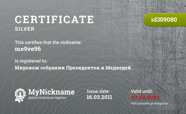 Certificate for nickname me9ve96 is registered to: Мировом собрании Президентов и Медведей.