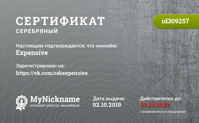 Certificate for nickname Expensive is registered to: https://vk.com/rabexpensive