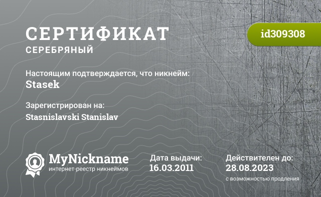 Certificate for nickname Stasek is registered to: Stasnislavski Stanislav