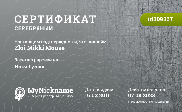 Certificate for nickname Zloi Mikki Mouse is registered to: Илья Гулюк