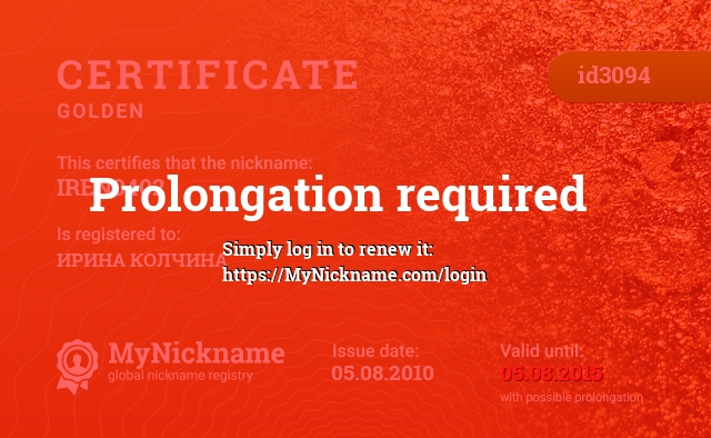 Certificate for nickname IREN0402 is registered to: ИРИНА КОЛЧИНА