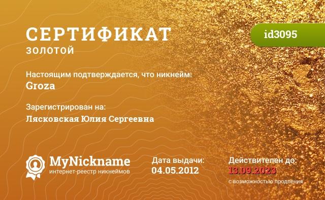 Сертификат на никнейм Groza, зарегистрирован на Лясковская Юлия Сергеевна