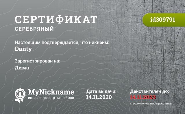 Certificate for nickname Danty is registered to: Ковалёва Евгения Олеговича