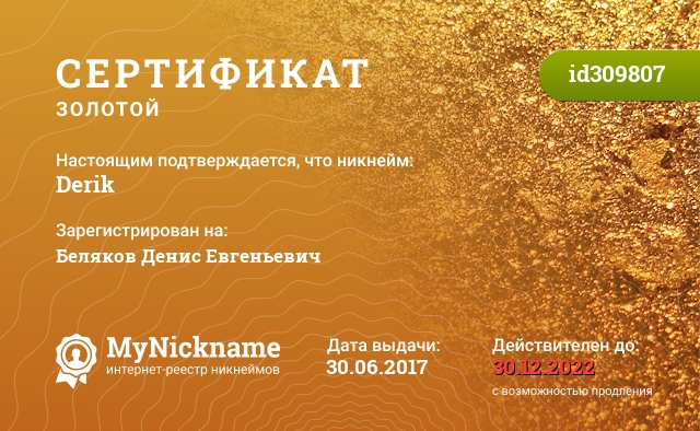 Certificate for nickname Derik is registered to: Беляков Денис Евгеньевич
