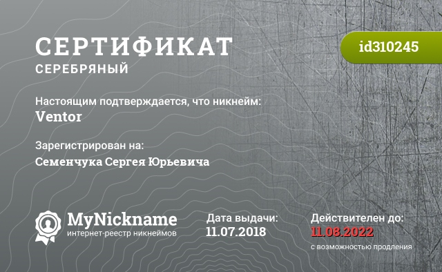 Certificate for nickname Ventor is registered to: Семенчука Сергея Юрьевича