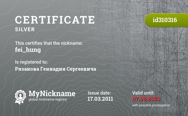 Certificate for nickname fei_hung is registered to: Рязанова Геннадия Сергеевича