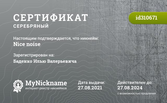 Certificate for nickname Nice noise is registered to: Маликову Юлию Ойдаровну