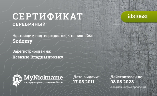 Certificate for nickname Sodomy is registered to: Ксению Владимировну