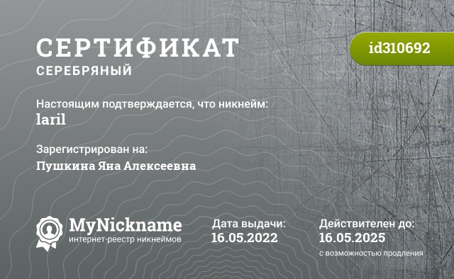 Certificate for nickname laril is registered to: Ларочку Ильинскую