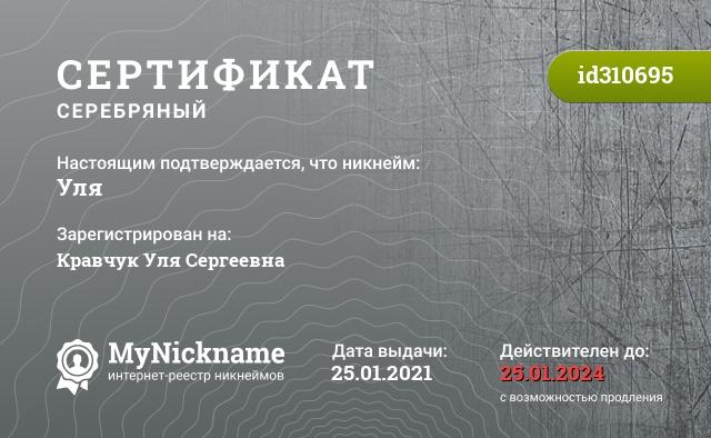 Certificate for nickname Уля is registered to: Сулкова Ульяна Олеговна