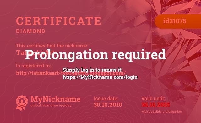 Certificate for nickname TatiankaArt is registered to: http://tatiankaart-tvor4estvo.blogspot.com/