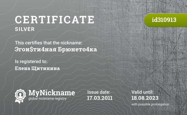 Certificate for nickname Эгои$ти4ная Брюнето4ка is registered to: Елена Щитинина