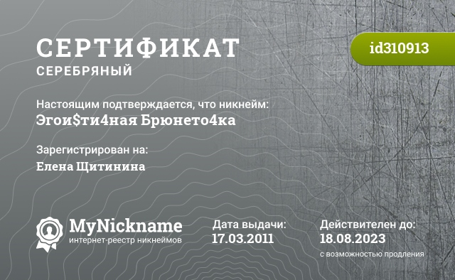 Certificate for nickname Эгои$ти4ная Брюнето4ка is registered to: Юдина Елена Сергеевна