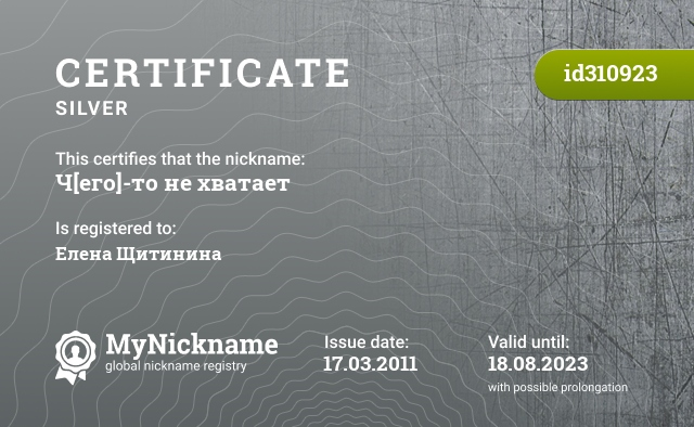 Certificate for nickname Ч[его]-то не хватает is registered to: Елена Щитинина