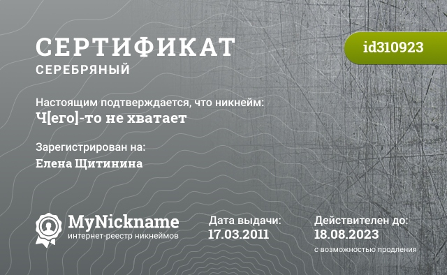 Certificate for nickname Ч[его]-то не хватает is registered to: Юдина Елена Сергеевна