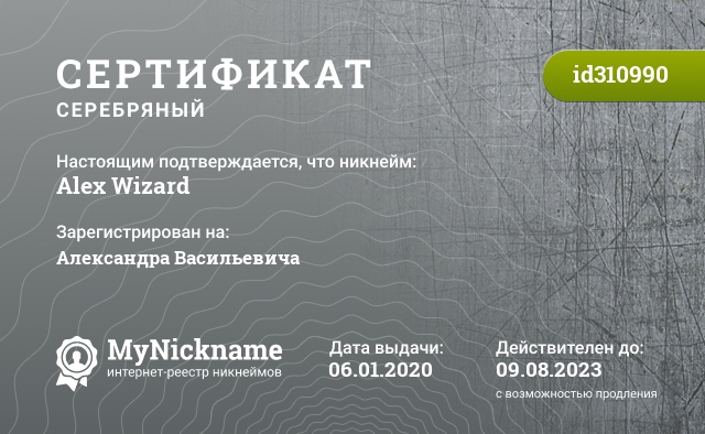 Certificate for nickname Alex Wizard is registered to: Alexander Wizard (Александр Токарев)