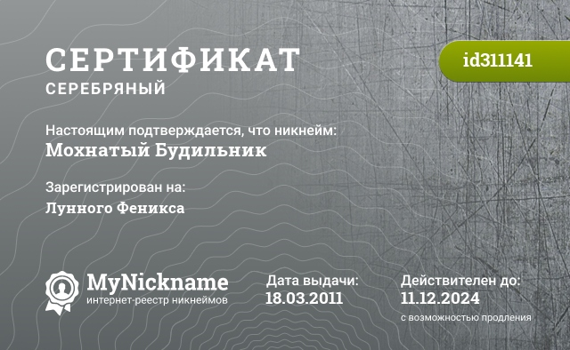 Certificate for nickname Мохнатый будильник is registered to: Nameless