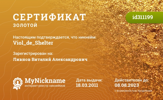 Certificate for nickname Viol_de_Shelter is registered to: Ливнов Виталий Александрович