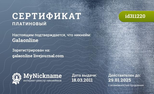 Сертификат на никнейм Galaonline, зарегистрирован на galaalag.livejournal.com