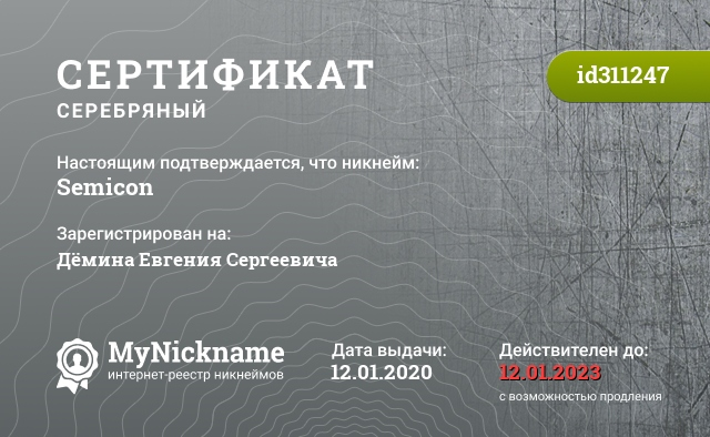 Certificate for nickname SEMICON is registered to: Ц.В.М.