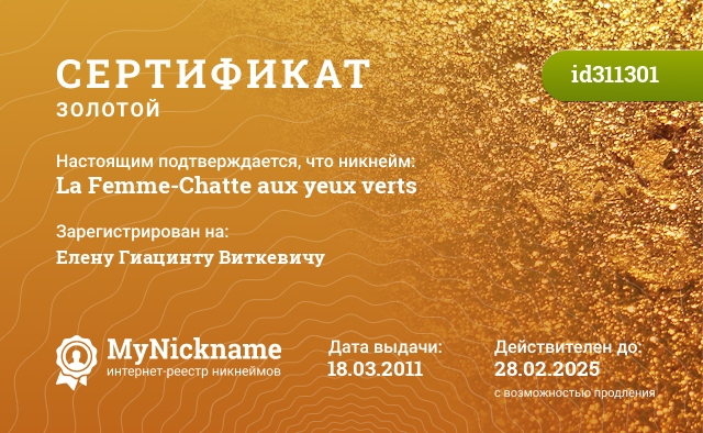 Certificate for nickname La Femme-Chatte aux yeux verts is registered to: Елену Гиацинту Захваеву