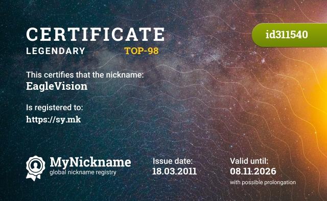 Сертификат на никнейм EagleVision, зарегистрирован на http://musiyenko.com