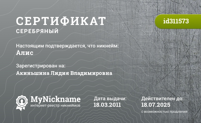 Certificate for nickname Алис is registered to: Акиньшина Лидия Владимировна